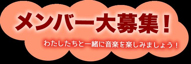 敦賀市民吹奏楽団はメンバーを大募集しています!わたしたちと一緒に音楽を楽しみましょう!